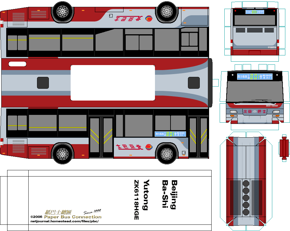 Paper Bus Connection 紙巴士總匯 187 China 中国