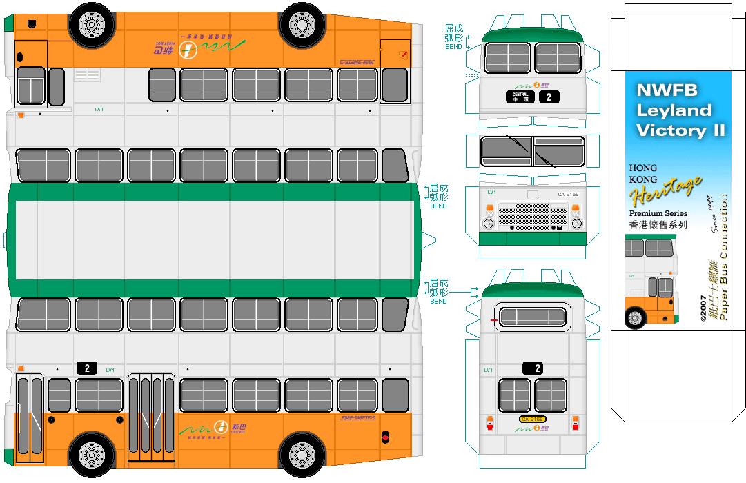 Как сделать автобус из бумаги 712